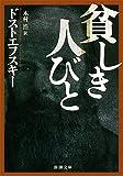 貧しき人びと (新潮文庫)