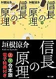 信長の原理【上下 合本版 電子特典付き】 (角川文庫)