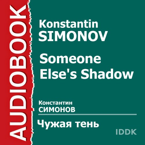 Someone Else's Shadow [Russian Edition] audiobook cover art