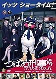つばめ刑事 2巻[DVD]