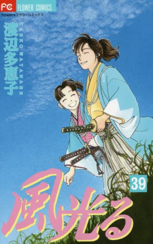 風光る (39) (フラワーコミックス)