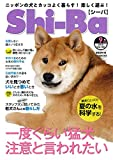 Shi-Ba【シーバ】2018年 09 月号