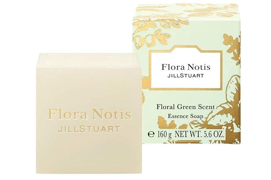 余韻批判叫び声Flora Notis JILL STUART フローラルグリーン エッセンスソープ