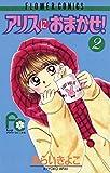 アリスにおまかせ!(2) (フラワーコミックス)