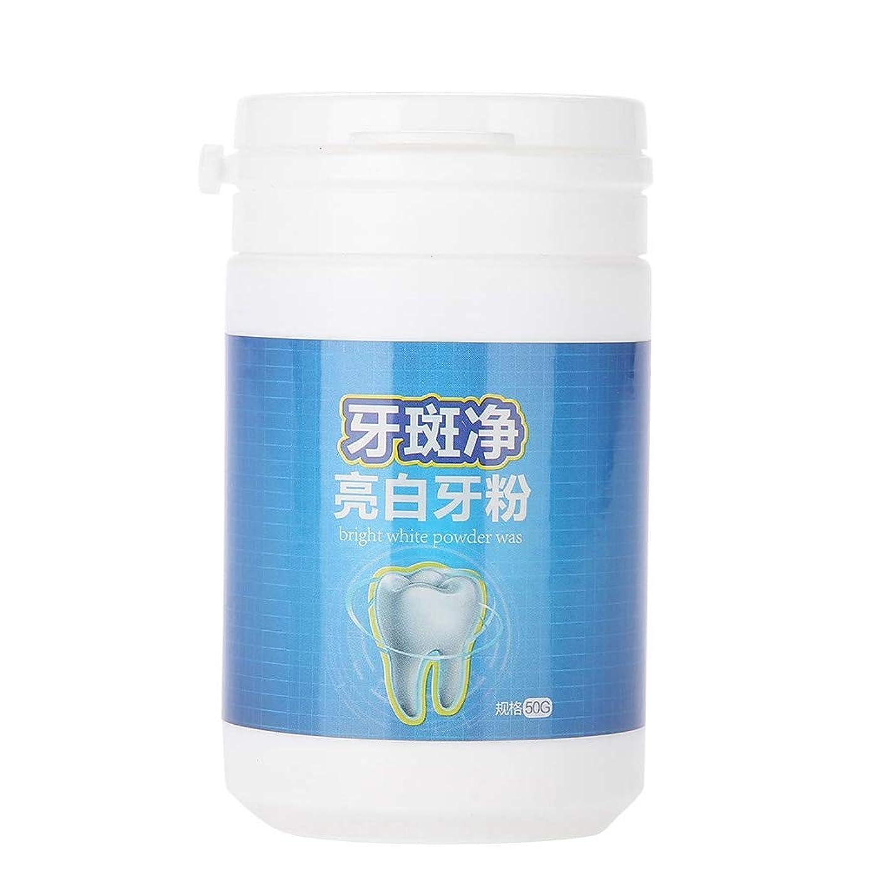 尊敬する分析合成粉茶コーヒーの汚れの口臭の取り外しの口腔ケアの粉を白くする口腔ケアの粉50gの歯