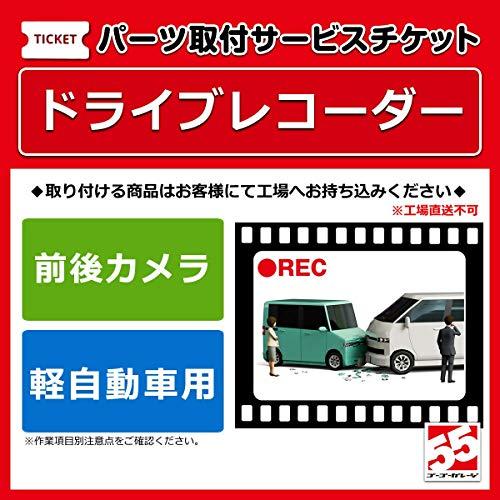 【工場持込・前後カメラセット・軽自動車専用】ドライブレコーダー取付