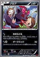 ポケモン 【シングルカード】ゾロア XY8 赤い閃光 コモン