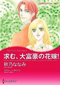 [秋乃 ななみ, マクシーン・サリバン]の求む、大富豪の花嫁! ハーレクインコミックス