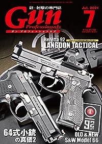 Gun Professionals(ガンプロフェッショナルズ) 2021年7月号