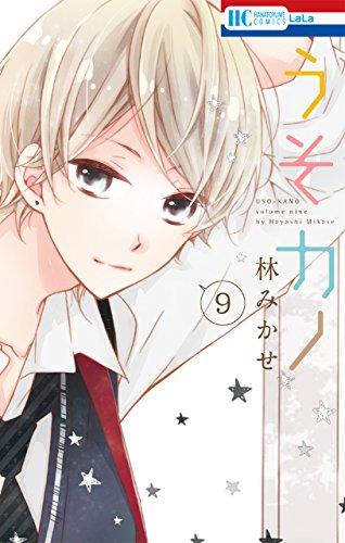 うそカノ【通常版】 9 (花とゆめコミックス)
