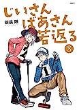 じいさんばあさん若返る (3) (MFC)