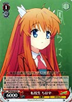 ヴァイスシュヴァルツ 転校生 ちはや レア RW/W48-059-R 【TVアニメ「Rewrite」】