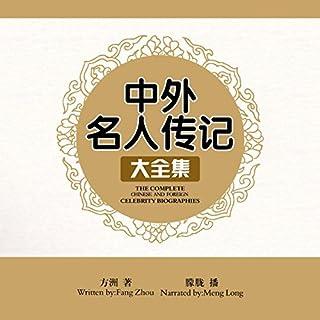 中外名人传记大全集 - 中外名人傳記大全集 [The Complete Chinese and Foreign Celebrity Biographies]                   By:                                                                                                                                 方洲 - 方洲 - Fang Zhou                               Narrated by:                                                                                                                                 朦胧 - 朦朧 - Menglong                      Length: 22 hrs and 30 mins     Not rated yet     Overall 0.0