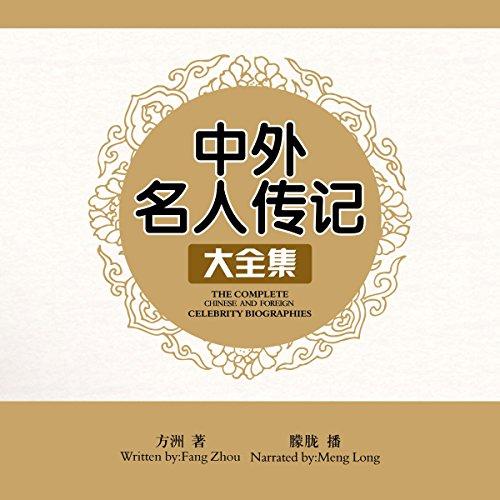 中外名人传记大全集 - 中外名人傳記大全集 [The Complete Chinese and Foreign Celebrity Biographies] audiobook cover art