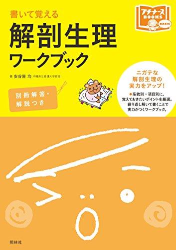 解剖生理ワークブック: 書いて覚える (プチナースBOOKS)