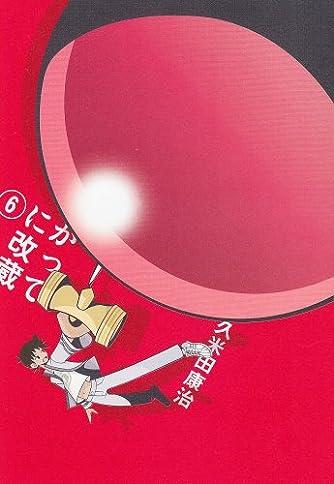 かってに改蔵〔新装版〕 (6) (少年サンデーコミックススペシャル)
