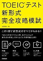 TOEICテスト新形式完全攻略模試