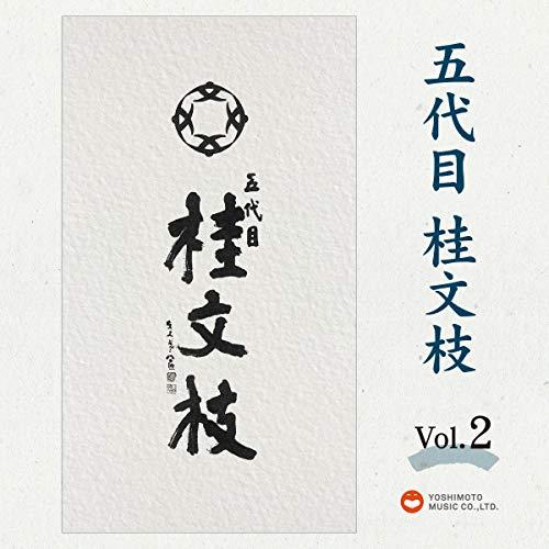 『Vol.2 五代目 桂 文枝』のカバーアート