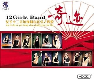 12 Girls Band, Chinese, nv zi shi er yue fang xian chang yin yue hui