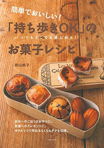 主婦の友社『簡単でおいしい!「持ち歩きOK」のお菓子レシピ』