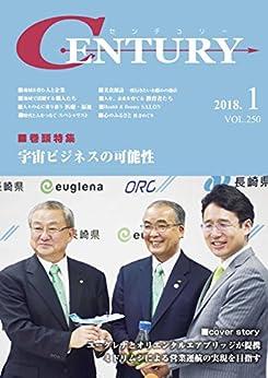 [USPマネジメント 編集部]の月刊CENTURY(センチュリー)2018-1月号