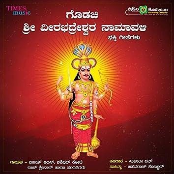 Godachi Sri Veerabadreshwara Namavali
