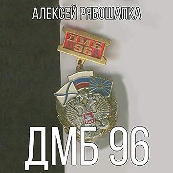 Дмб 96