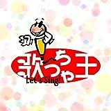 グッデイ!! (カラオケバージョン) [オリジナル歌手:V6]
