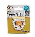 アイリスオーヤマ ペット用バリカン専用替刃 PBS-40 1枚