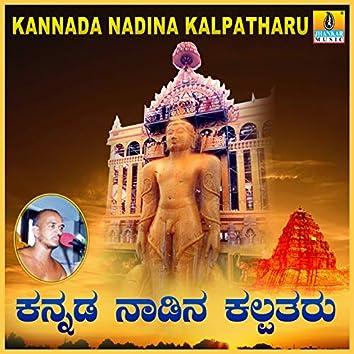 Kannada Nadina Kalpatharu