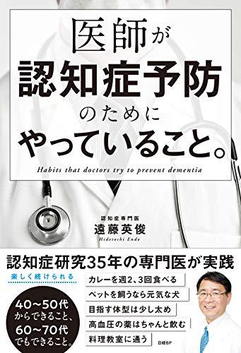 医師が認知症予防のためにやっていること。