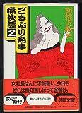 ごきぶり商事痛快譚〈2〉 (徳間文庫)