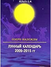 Lake Hope. Lunar Calendar 2009-2015 / Ozero Nadezhdy. Lunnyy kalendar 2009-2015gg