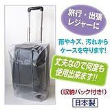 キャリーケースカバーMサイズ 半透明 日本製