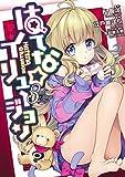 はてな☆イリュージョン 3 (ヤングジャンプコミックス)