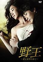 野王~愛と欲望の果て~ DVD BOX II