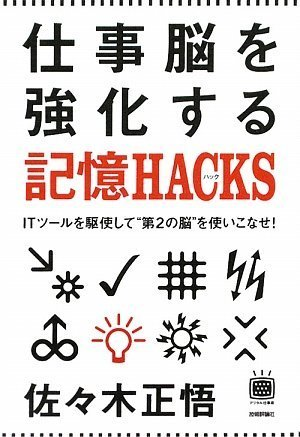"""仕事脳を強化する記憶HACKS(ハック) ~ITツールを駆使して""""第2の脳""""を使いこなせ! (デジタル仕事術シリーズ)の詳細を見る"""