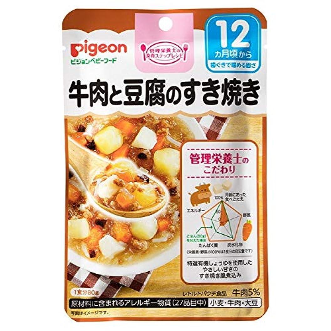 プリーツボウル傑出したピジョン 食育レシピ 牛肉と豆腐のすき焼き 80g【3個セット】