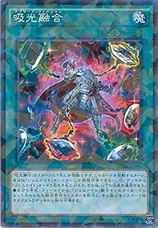 遊戯王カード  SPRG-JP044 吸光融合(パラレル)遊戯王アーク・ファイブ [レイジング・マスターズ]