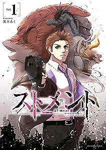 ストメント(1) (裏少年サンデーコミックス)