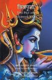 Siva Puja and Advanced Yajna