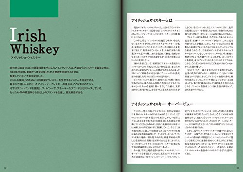 スタジオタッククリエイティブ『世界のウィスキー厳選150本』