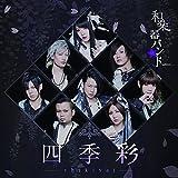 四季彩-shikisai-(DVD付)(スマプラムービー&スマプラミュージック)(LIVE COLLECTION)(初回生産限定盤Type-B)