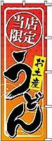 のぼり旗 お土産うどん 当店限定 600×1800mm 株式会社UMOGA