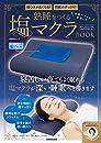 寝つきが良くなる! 目覚めすっきり! 快眠のプロが監修した 熟睡をつくる塩マクラ BOOK