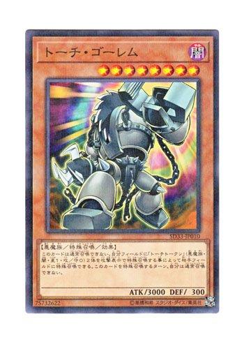 Yu-Gi-Oh! Japanische Version SD33-JP010 Grinder Golem Fackel _ Golem (Normal _ Parallel)