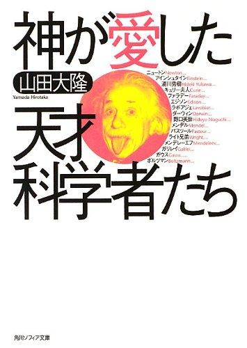 神が愛した天才科学者たち (角川ソフィア文庫)の詳細を見る
