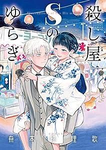 殺し屋Sのゆらぎ(3) (ゲッサン少年サンデーコミックス)