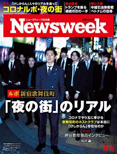 Newsweek (ニューズウィーク日本版)2020年 8/4号[ルポ 新宿歌舞伎町「夜の街」のリアル]