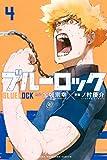 ブルーロック(4) (週刊少年マガジンコミックス)